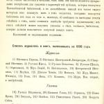Журнал за 1896 г. Отчет ревизионной комиссии. стр. 218