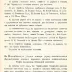 Журнал за 1896 г. Прошение Шведовой С.А. об открытии библиотеки в Лакомой Буде