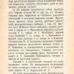 Журнал за 1897 г. Благодарность князя Долгорукова Н.Д.
