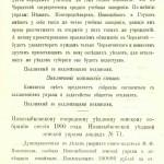 Журнал за 1900 г. Обращение душеприказчиков Павленкова Ф.Ф. стр. 57