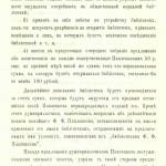 Журнал за 1900 г. Обращение душеприказчиков Павленкова стр. 58