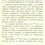 Журнал за 1900 г. Семеновская библиотека князя Долгорукова Н.Д. стр. 57