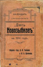 Справочник Весь Новозыбков на 1914 г. Список абонентов телефонной сети (1)