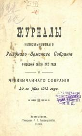 Журнал Новозыбковского уездного земского собрания за 1912 г. Условия пользования телефоном 1