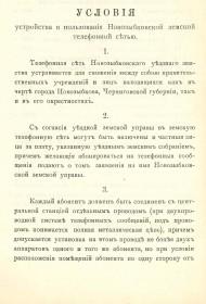 Журнал Новозыбковского уездного земского собрания за 1912 г. Условия пользования телефоном 2