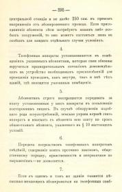 Журнал Новозыбковского уездного земского собрания за 1912 г. Условия пользования телефоном 3