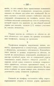 Журнал Новозыбковского уездного земского собрания за 1912 г. Условия пользования телефоном 4