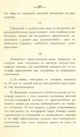 Журнал Новозыбковского уездного земского собрания за 1912 г. Условия пользования телефоном 5