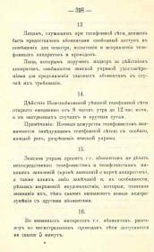 Журнал Новозыбковского уездного земского собрания за 1912 г. Условия пользования телефоном 6