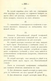 Журнал Новозыбковского уездного земского собрания за 1912 г. Условия пользования телефоном 7
