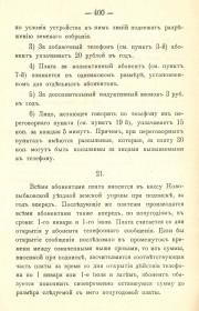 Журнал Новозыбковского уездного земского собрания за 1912 г. Условия пользования телефоном 8