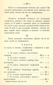 Журнал Новозыбковского уездного земского собрания за 1912 г. Условия пользования телефоном 9