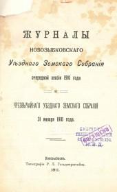 Журнал земского собрания за 1910 г. Доклад Владковского Ю.Ю. и заключение комиссии смет 1