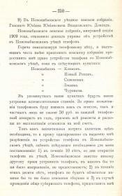 Журнал земского собрания за 1910 г. Доклад Владковского Ю.Ю. и заключение комиссии смет 2