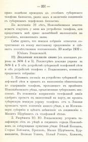 Журнал земского собрания за 1910 г. Доклад Владковского Ю.Ю. и заключение комиссии смет 3