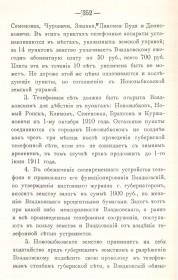 Журнал земского собрания за 1910 г. Доклад Владковского Ю.Ю. и заключение комиссии смет 4