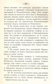 Журнал земского собрания за 1910 г. Доклад Владковского Ю.Ю. и заключение комиссии смет 5