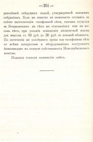 Журнал земского собрания за 1910 г. Доклад Владковского Ю.Ю. и заключение комиссии смет 6