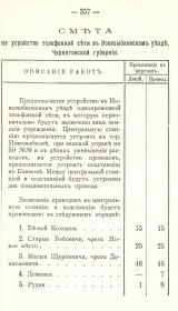 Журналы Новозыбковского уездного земского собрания за 1909 г. Смета на устройсто телефонной сети 2