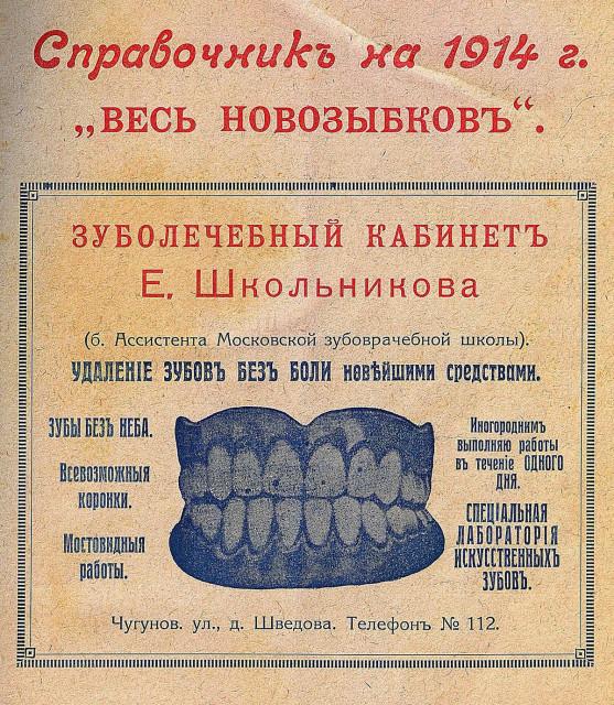Зубоврачебный кабинет Школьникова Е.М. - номер телефона 112