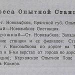 Адреса опытной станции. 1928 г.