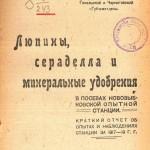 Алексеев Е.К. Люпины, сераделла и минеральные удобрения. 1922 г.