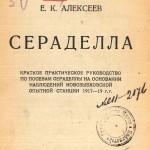 Алексеев Е.К. Сераделла. 1922 г.