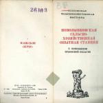 Буклет к Всесоюзной сельскохозяйственной выставке 1939 г.