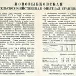 Буклет к Всесоюзной сельскохозяйственной выставке 1939 г. Фрагмент.