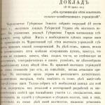 Доклад Черниговскому губернскому земству об организации опытных учреждений. 1907 г.