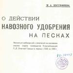 Евстифеева М.А. О действии навозного удобрения на песках. 1930 г.