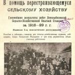 Главнейшие результаты работ Новозыбковской сельскохозяйственной опытной станции за 1916-29 гг.