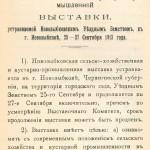 НОВОЗЫБКОВ - ВЫСТАВКА СЕЛЬСКОГО ХОЗЯЙСТВА 1913 г. - 0004