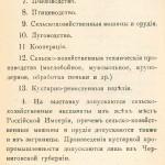 НОВОЗЫБКОВ - ВЫСТАВКА СЕЛЬСКОГО ХОЗЯЙСТВА 1913 г. - 0005