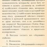 НОВОЗЫБКОВ - ВЫСТАВКА СЕЛЬСКОГО ХОЗЯЙСТВА 1913 г. - 0005 - копия