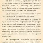 НОВОЗЫБКОВ - ВЫСТАВКА СЕЛЬСКОГО ХОЗЯЙСТВА 1913 г. - 0006