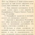 НОВОЗЫБКОВ - ВЫСТАВКА СЕЛЬСКОГО ХОЗЯЙСТВА 1913 г. - 0006 - копия