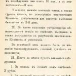 НОВОЗЫБКОВ - ВЫСТАВКА СЕЛЬСКОГО ХОЗЯЙСТВА 1913 г. - 0007