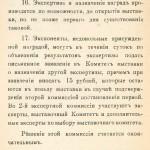 НОВОЗЫБКОВ - ВЫСТАВКА СЕЛЬСКОГО ХОЗЯЙСТВА 1913 г. - 0007 - копия