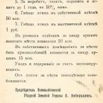 НОВОЗЫБКОВ - ВЫСТАВКА СЕЛЬСКОГО ХОЗЯЙСТВА 1913 г. - 0008 - копия