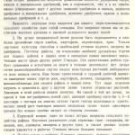 Над чем работает Новозыбковская опытная станция (1)