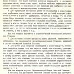 Над чем работает Новозыбковская опытная станция (2)