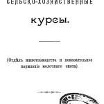 Новозыбковские сельско-хозяйственные курсы. Брошюра. 1912 г.