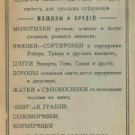 Новозыбковский земский сельскохозяйственный склад 1