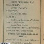 Новозыбковский земский сельскохозяйственный склад 2