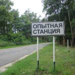 Опытная станция. Дорожный указатель