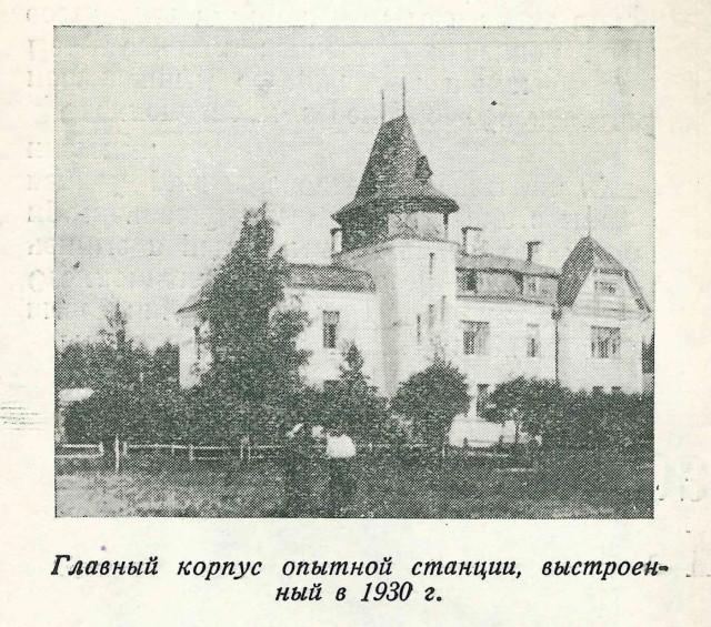Опытная станция. Главный корпус. 1930 г.