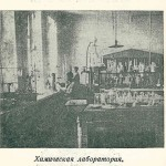 Опытная станция. Химическая лаборатория