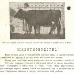 Опытная станция. Отдел животноводства