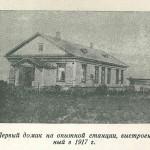 Опытная станция. Первый домик. 1917 г.